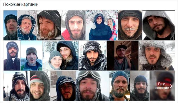 Люди, найденные по фотографии