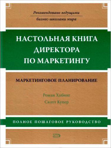 """""""Настольная книга директора по маркетингу"""""""
