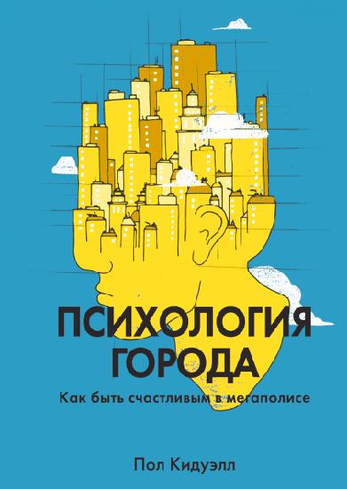 """""""Психология города"""""""