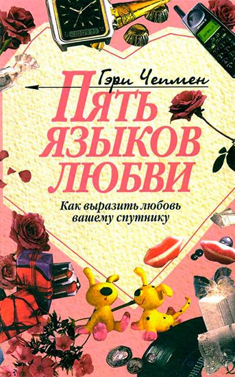"""""""Пять языков любви"""""""