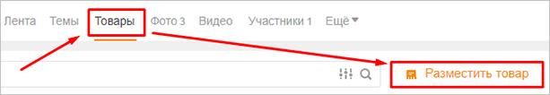 Размещение товара на ok.ru