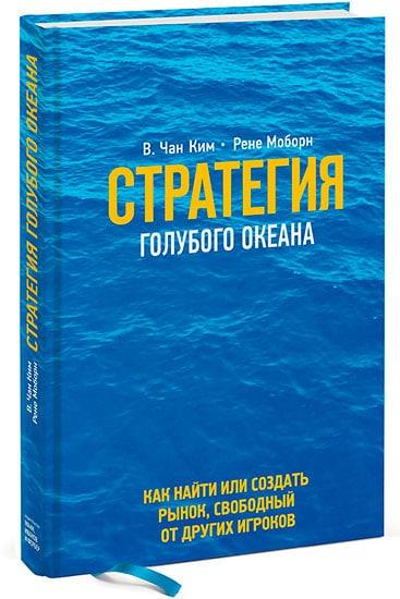 """""""Стратегия голубого океана"""""""