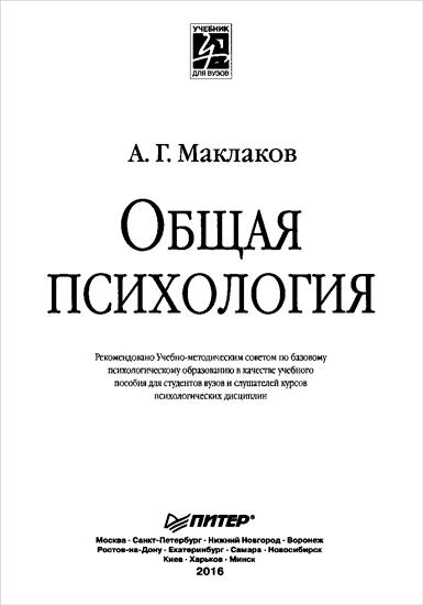 Учебник по общей психологии для вузов