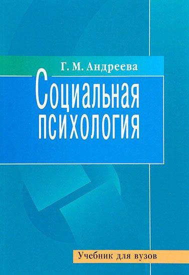 """Учебник """"Социальная психология"""""""