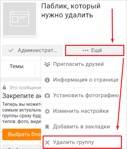 Удаление паблика в мобильной версии ОК