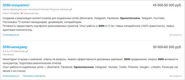 Вакансии SMM-менеджера