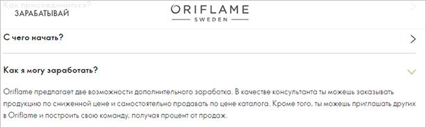 Заработок с помощью Oriflame