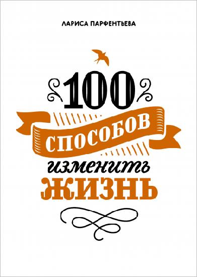 """""""100 способов изменить жизнь"""""""