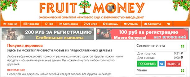 FruitMoney.info с выводом денег