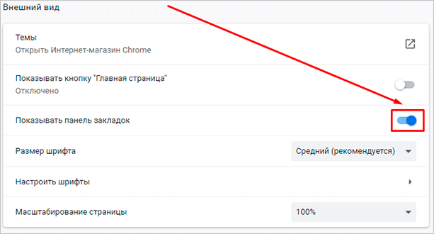 Изменение параметра браузера