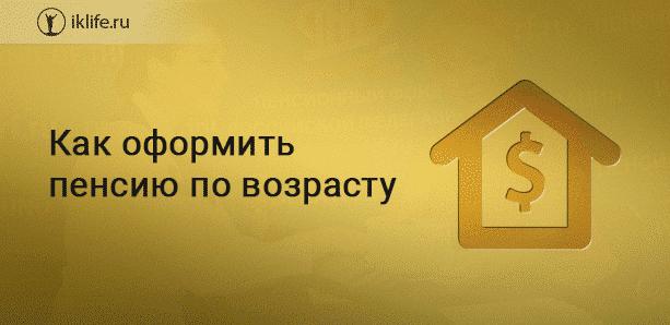 Когда и как оформляется пенсия по возрасту в России: куда обращаться для оформлении пенсии