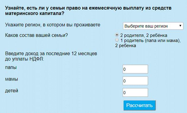 Калькулятор ПФР
