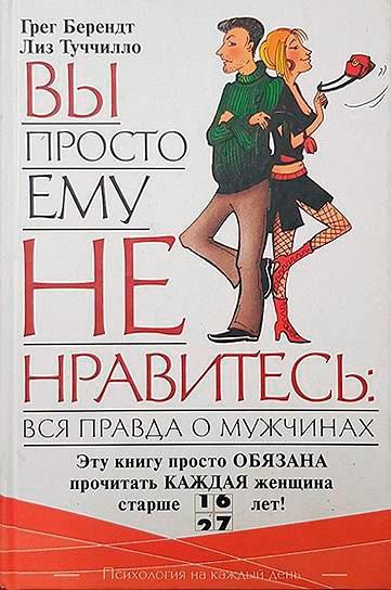Книга о мужчинах