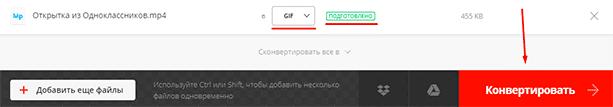 Конвертирование из формата MP4 в GIF