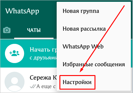 Меню программы WhatsApp