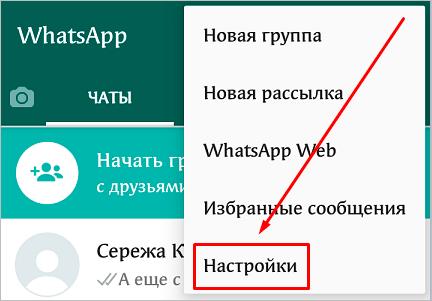 Меню программы WhatsApp