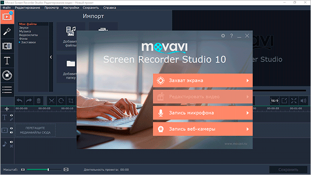 Movavi Screen Recorder Studio
