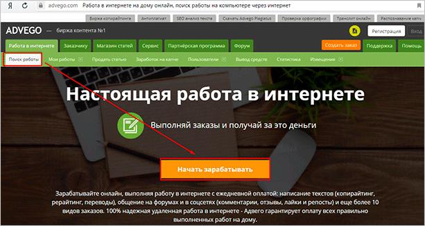 Начало работы на advego.com