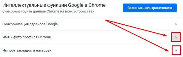 Настройки пользователя в браузере
