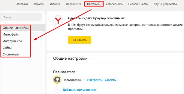 Настройки профиля в Яндексе