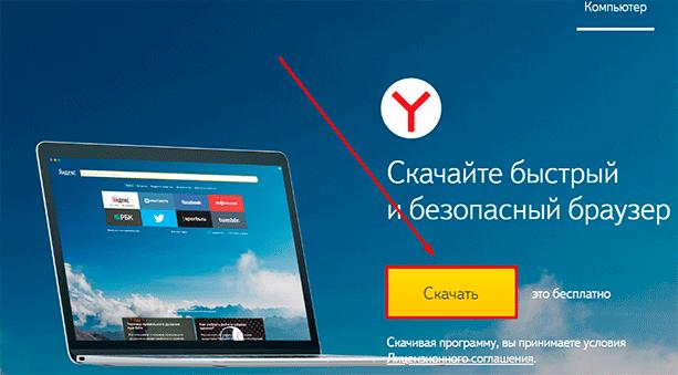 Официальная страница браузера