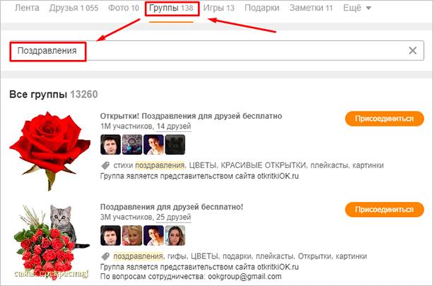 Поиск групп на ok.ru
