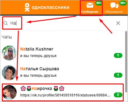 Поиск на ok.ru