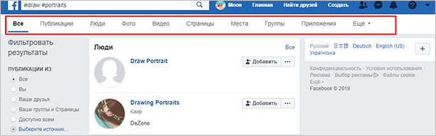 Поисковые результаты Facebook