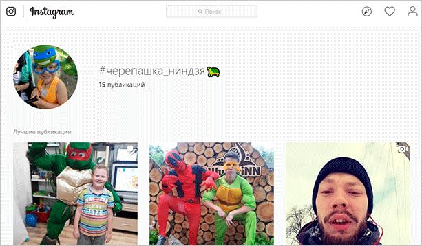 Результаты поиска Instagram