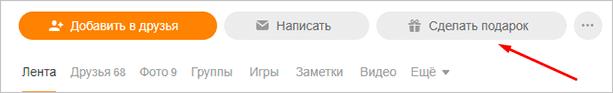 Сделать подарок в Одноклассниках