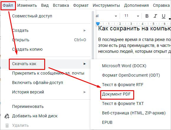 Сохранение PDF-файла