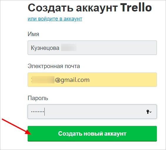 Создание аккаунта в Trello