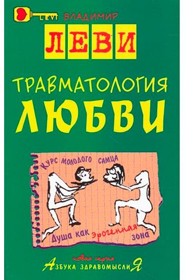 """""""Травматология любви"""""""