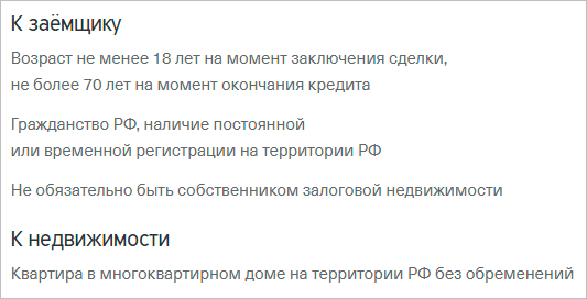 Требования Тинькофф Банка