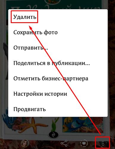 Удаление публикации