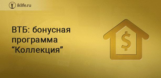 """ВТБ: бонусная программа """"Коллекция"""""""
