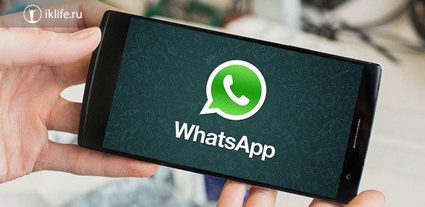 WhatsApp: что это такое, и как им пользоваться