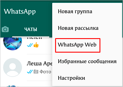 WhatsApp в смартфоне