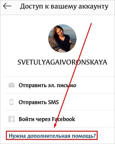 Обращение в администрацию Инстаграма