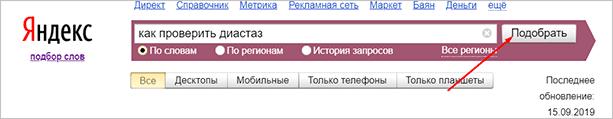 Анализ ключей в Яндекс.Вордстате
