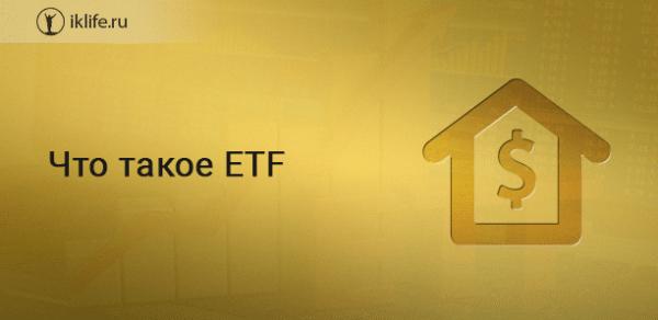 ETF – что это такое