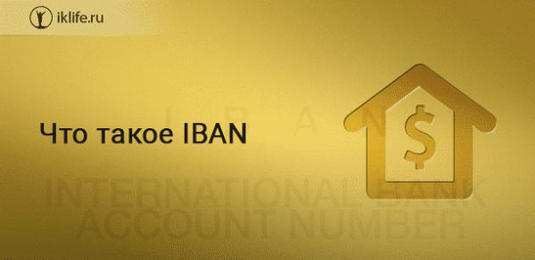 IBAN – что это в банковских реквизитах