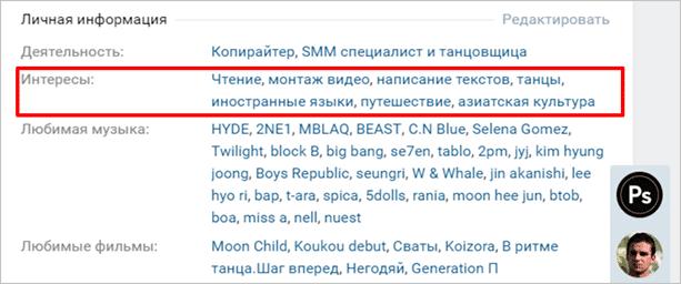 Интересы во ВКонтакте