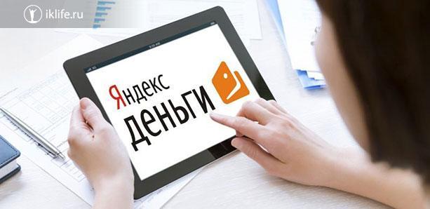 Как идентифицировать Яндекс-кошелек