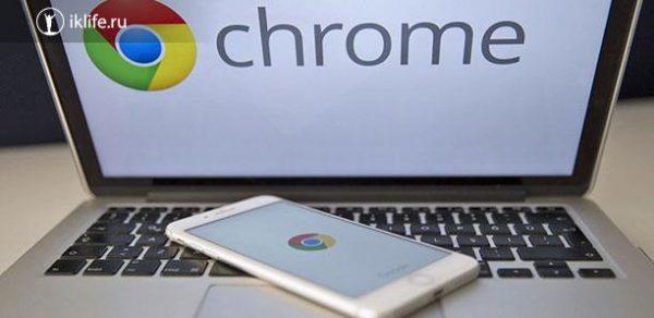 Как почистить кэш в Chrome