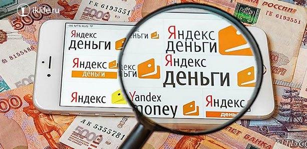 Как пополнить Яндекс деньги различными способами и без комиссии