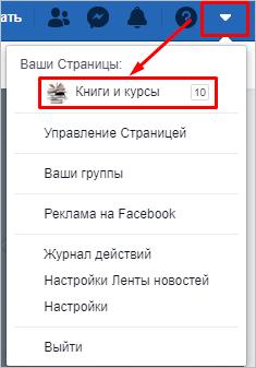 Меню программы Facebook
