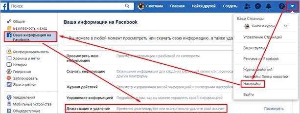 Настройки в профиле Facebook