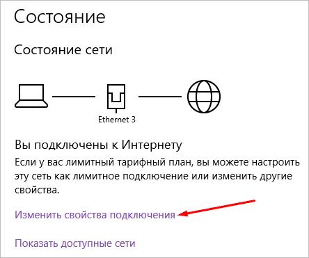 Ограничение веб-трафика на компьютере