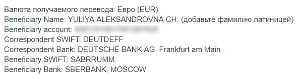 Платежные реквизиты для получения евро